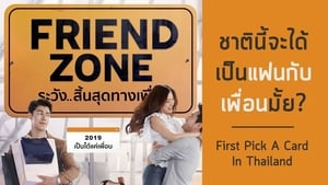 Friend Zone - scene 5