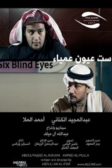 Six Blind Eyes