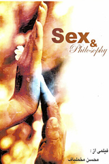 Sex & Philosophy