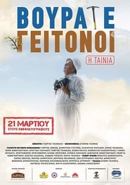 Vourate Geitonoi: The Movie