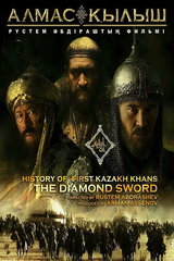 History of the First Kazakh Khans. The Diamond Sword