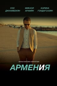 Armen and Me: Armeniya